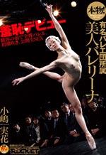 Naked Beauty Ballerina AV Debut