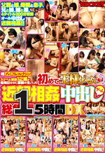 Omnibus Sexual Play King Of Games 1
