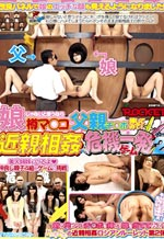 Bizarre Japanese Sexual Game Show