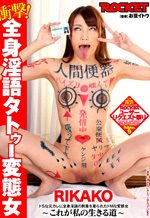 Perverted Gal With Dirty Words Tattooed