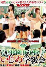 Teacher's Suspicions of Perverted Lesbians