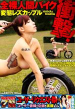 Naked Human Bike Perverted Lesbians