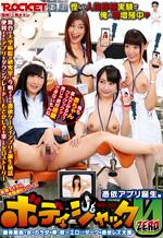 Asian Lesbian Nurses Hospital Lewdness