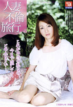 RD-430 - Forbidden Love Wife Affair Travel