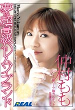 Dream Super High Class Harem Soapland