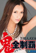 Performer Aya Complete Conquest