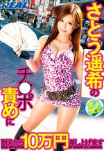 Japanese Porn Star Hardcore Challenge