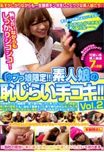 Asian Girls Shyness Amateur Handjob