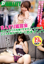 Amateur Tokyo Gals Mutual Masturbation