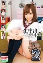 Schoolgirl Evolution Creampie Special 2