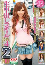 Amateur Tokyo Gals Vaginal Cumshot 2
