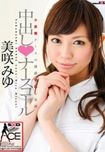 Nakadashi Nurse Call Hospital Staff Creampie