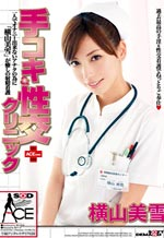 SACE-026 - Nurse's Hidden Desire Tekoki and Fuck Clinic
