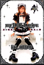 My Doll Miyu Hoshino Asian Doll Beauty
