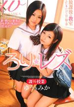 Asian Schoolgirls Lesbian Relationship