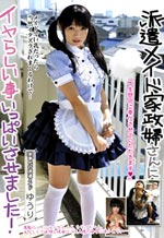 Teen Costume Play Japanese Maid