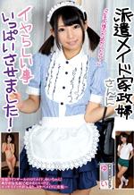 Full Nasty Dispatch Maid Housekeeper
