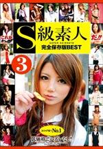 Best 3  S-Class Amateur Edition