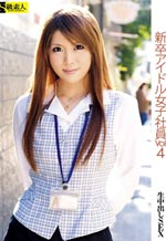 SAMA-225 - Recent Graduate Idol Company Employee Vol.4