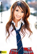 SAMA-252 - Afterschool Part Time Job 24