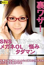 SAMA-364 - Creampies of Girl in Glasses