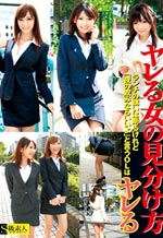 SAMA-376 - Office Lady Who Rejects An Invitation