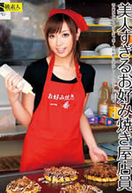 Beautiful Japanese Sex Baker Girl