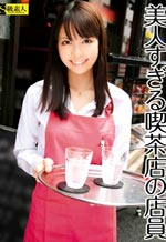 SAMA-382 - Way Too Beautiful Bistro Girl