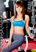 SAMA-400 - Gym Instructor Too Beautiful S Class Amateur 
