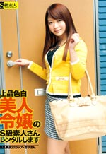 SAMA-555 - Fair-Skinned Refined Shirouto Miss