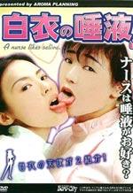 An Asian Nurse's Saliva Lesbian Kiss
