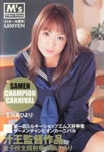 Semen Champion Carnival
