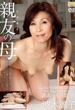 SCD-36 - Reiko Namiki Best Friend's Mother