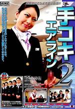 Tekoki Airline 2