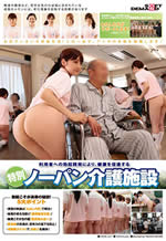 SDDE-227 - No Panty Nurses with Dirty Old Men