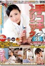 SDDE-228 - Tekoki Clinic Official Medical Check-Up Special