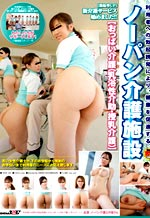 Panty less Nurse Facility