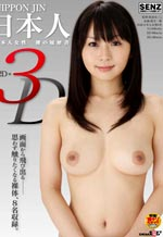 Nippon Jin Body Profile Big Tits