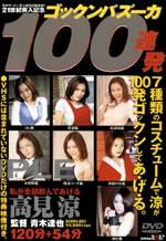 100 Shots of Semen 1 SDDH-001