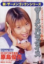 Cum Sucking Cutie Yuuka Harashima
