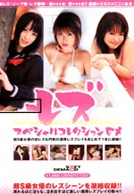 Lesbian Special Collection EX