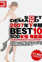 SDDL-437 - The Best 10 SOD Actress