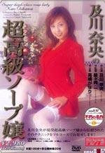 Super High-Class Soap Asian Lady