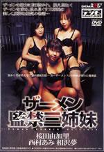 Yukari Sakurada; Ami Nishimura; Yume Aizawa cum swapping