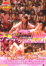Japanese Culture People Sexual Study