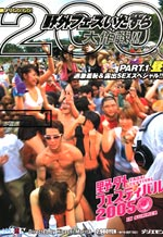 SDDM-708 - Outdoor Yagai Festival Non-Stop Sex Orgy 