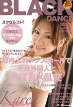 Black Dance with Karen SDMS-040