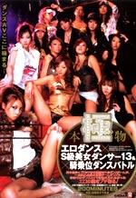 Real  Erotic Dance 13 S Class