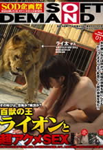 Asian Sex inside a Lion's den