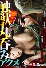 Watch Tentacle Swallowing Ecstasy - Haruka Sanada